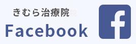 きむら治療院Facebook