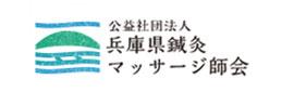 公益社団法人兵庫県鍼灸マッサージ師会