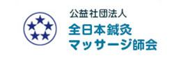 公益社団法人全日本鍼灸マッサージ師会